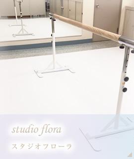 スタジオフローラ